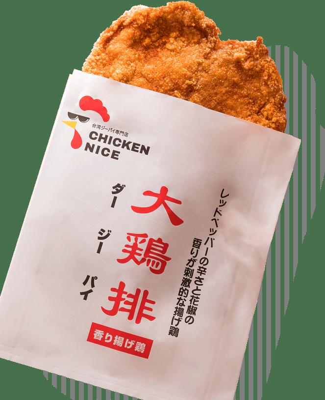 超巨大な台湾唐揚げ『大鶏排(ダージーパイ)』