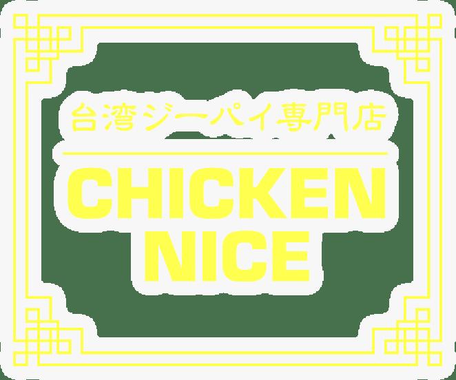 台湾ジーパイ専門店 CHICKEN NICE(チキンナイス)