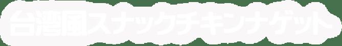 台湾風スナックチキンナゲット