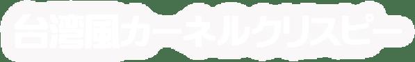 台湾風カーネルクリスピー